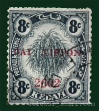 Setem 8 Sen (Zaman Jepun) Negeri Kedah 1912 – 1936
